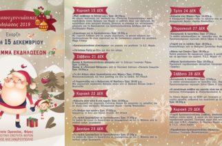 Tο πρόγραμμα των Xριστουγεννιάτικων εκδηλώσεων της Δημοτικής Ενότητας Φερών