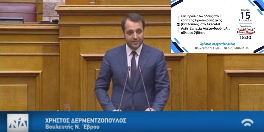 Την Πρωτοχρονιάτικη πίτα του θα κόψει αύριο Τετάρτη ο βουλευτής Χρήστος Δερμεντζόπουλος
