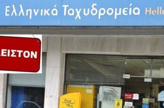 Κλείνουν προσωρινά ή οριστικά τα Ταχυδρομεία Δικαίων και Μεταξάδων; Επιφυλακτικοί στις διαβεβαιώσεις