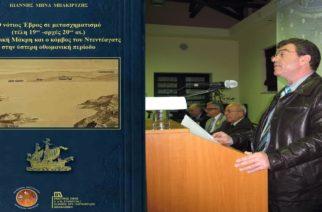 Παρουσίαση βιβλίου του Ιωάννη Μ. Μπακιρτζή  στο Ιστορικό Μουσείο Αλεξανδρούπολης