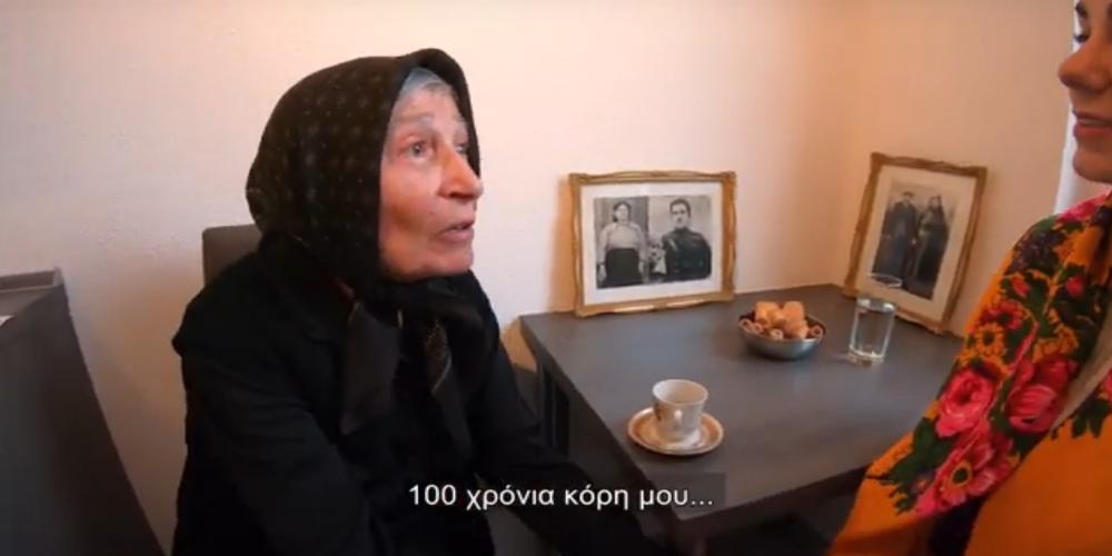 """ΒΙΝΤΕΟ: Το συγκινητικό μήνυμα της γιαγιάς Φωτεινής απ' το Ανόβερο: """"Την Θράκη και τα μάτια σας"""""""