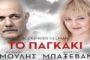 «Το παγκάκι» με τον Γιώργο Κιμούλη έρχεται στο Δημοτικό Θέατρο Αλεξανδρούπολης