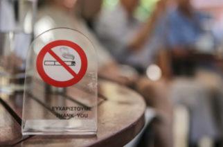 Έβρος: Μόνο 21 παραβάσεις του αντικαπνιστικού νόμου σε 354 ελέγχους