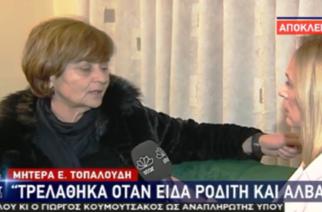 Μητέρα Τοπαλούδη στους γονείς του Έλληνα κατηγορούμενου: «Να χαίρεστε τον δολοφόνο σας» (ΒΙΝΤΕΟ)