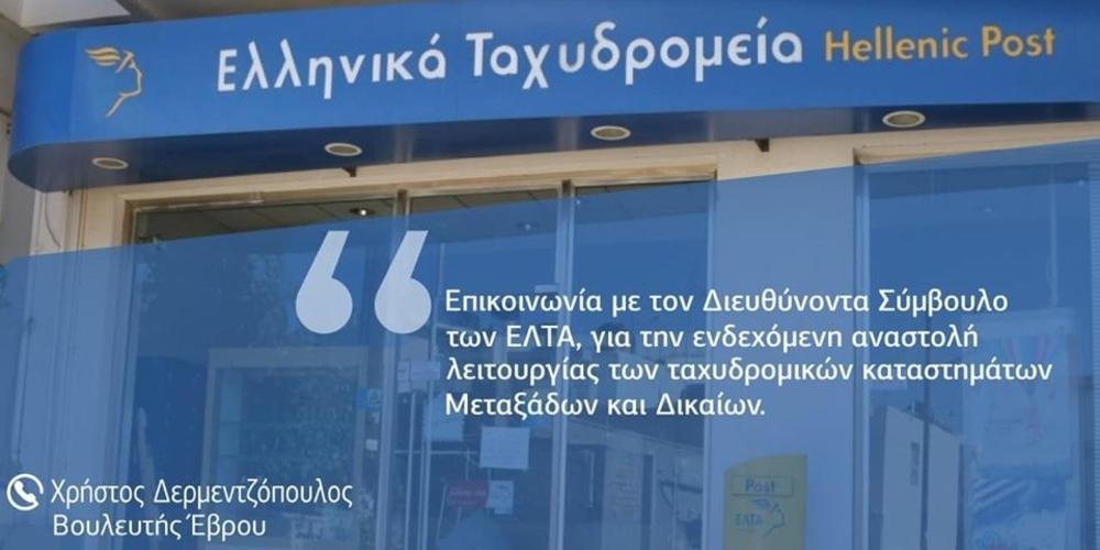 Δερμεντζόπουλος: Η διοίκηση των ΕΛΤΑ με διαβεβαίωσε ότι δεν θα κλείσει κανένα Ταχυδρομείο στην περιοχή