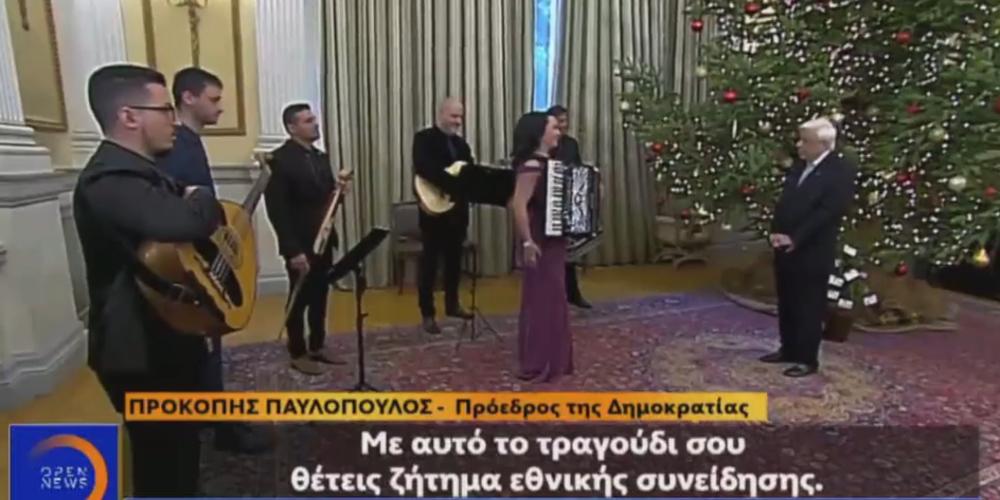 """Η συμπατριώτισσα μας Ζωή Τηγανούρια παρουσίασε το τραγούδι """"Γενοκτονία"""" στον Πρόεδρο της Δημοκρατίας Προκόπη Παυλόπουλο"""
