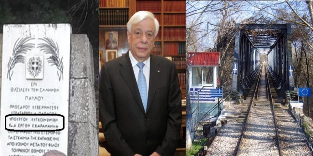 Παυλόπουλος: Μήνυμα στην Τουρκία απ' τη γέφυρα Πυθίου και την αναμνηστική στήλη για τον Κωνσταντίνο Καραμανλή;