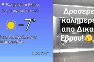Τσουχτερό κρύο, με πολύ αρνητικές θερμοκρασίες και σήμερα – Προσοχή στον παγετό