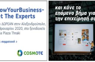Αλεξανδρούπολη: Η COSMOTE σου συστήνει τουςexpertsπου θα σε εμπνεύσουν για την επιχείρησή σου!