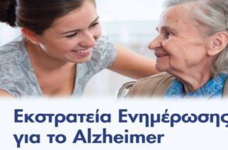 """Εκστρατεία ενημέρωσης για το Alzheimer από την Μητρόπολη Διδυμοτείχου και την """"Αποστολή"""""""