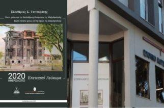 """Αλεξανδρούπολη: """"Παρουσίαση του επετειακού λευκώματος- ημερολογίου 2020"""""""