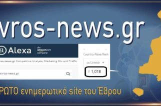 "Alexa.com: Πρώτο σε ""επισκεψιμότητα"" σάιτ το Evros-news.gr στην Περιφέρεια Ανατολικής Μακεδονίας-Θράκης"