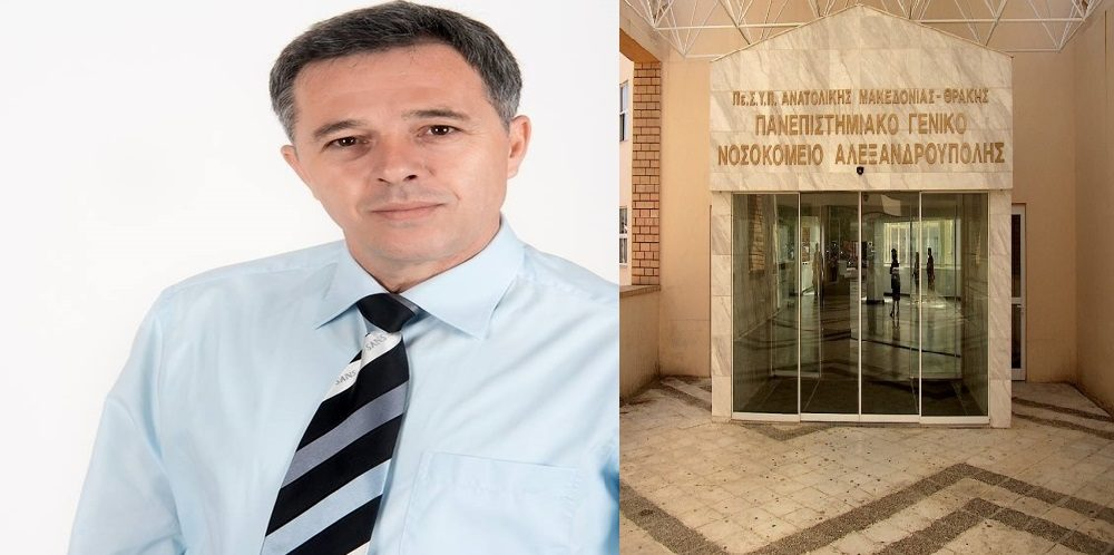 Ορκίστηκε πριν από λίγο νέος Διοικητής του Πανεπιστημιακού Νοσοκομείου Αλεξανδρούπολης ο Βαγγέλης Ρούφος