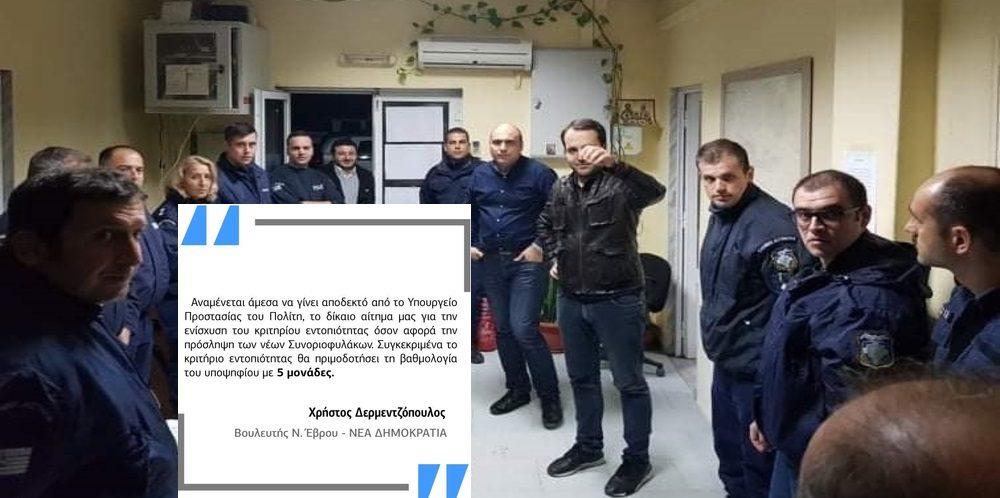 Δερμεντζόπουλος: Με 5 μονάδες θα πριμοδοτηθεί τελικά η εντοπιότητα Εβριτών στις προσλήψεις 400 Συνοριοφυλάκων