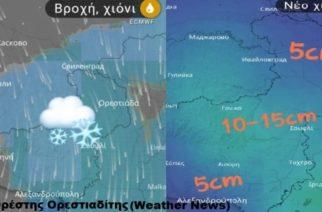 Έβρος: Χιόνια απόψε στα ορεινά του Σουφλίου, Δευτέρα, Τρίτη πιθανόν στα πεδινά του νομού