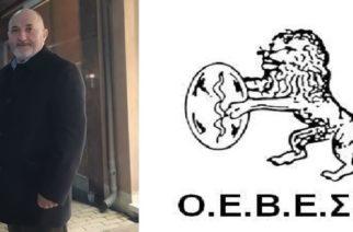 Ο Τριαντάφυλλος Χατζάκης νέος Πρόεδρος της ΟΕΒΕΣΕ στη θέση του αδικοχαμένου Θανάση Μπέλλα