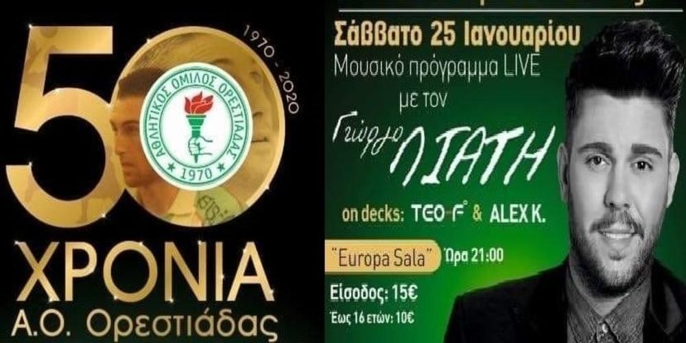 Ο ιστορικός Α.Ο.Ορεστιάδας γιορτάζει τα 50 του χρόνια και προσκαλεί όλους να γιορτάσουν παρέα