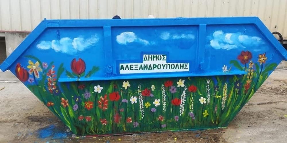 Αλεξανδρούπολη: Ομόρφυναν με χρώματα τους κάδους ανακύκλωσης