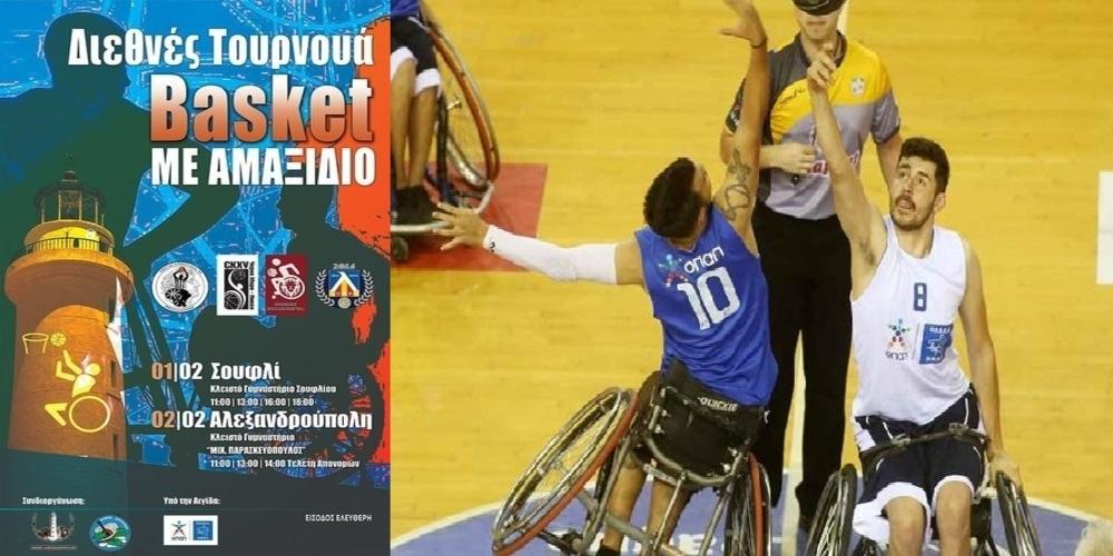 Διεθνές Τουρνουά Μπάσκετ μεΑμαξίδιο σε Αλεξανδρούπολη και Σουφλί