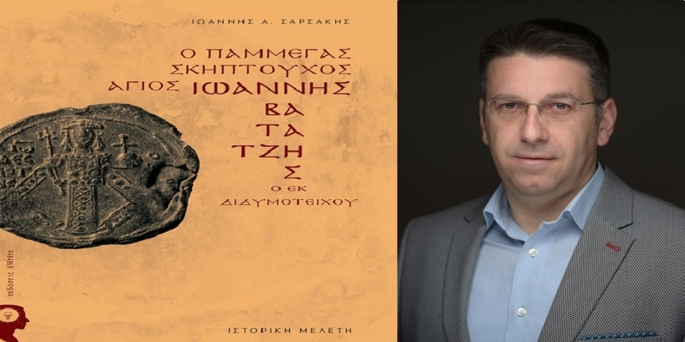 Το Διδυμότειχο παρουσιάζει στην Αθήνα τον Αυτοκράτορα του Ιωάννη Βατάτζη