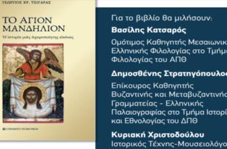 Παρουσίαση του βιβλίου «Το Άγιον Μανδήλιον» του Γεωργίου Τσιγάρα στο Ιστορικό Μουσείο Αλεξανδρούπολης