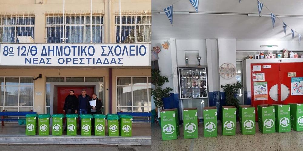Ορεστιάδα: «Ξεκίνησε ο Σχολικός Μαραθώνιος Ανακύκλωσης» – Στόχος η ευαισθητοποίηση των μαθητών για την ανακύκλωση