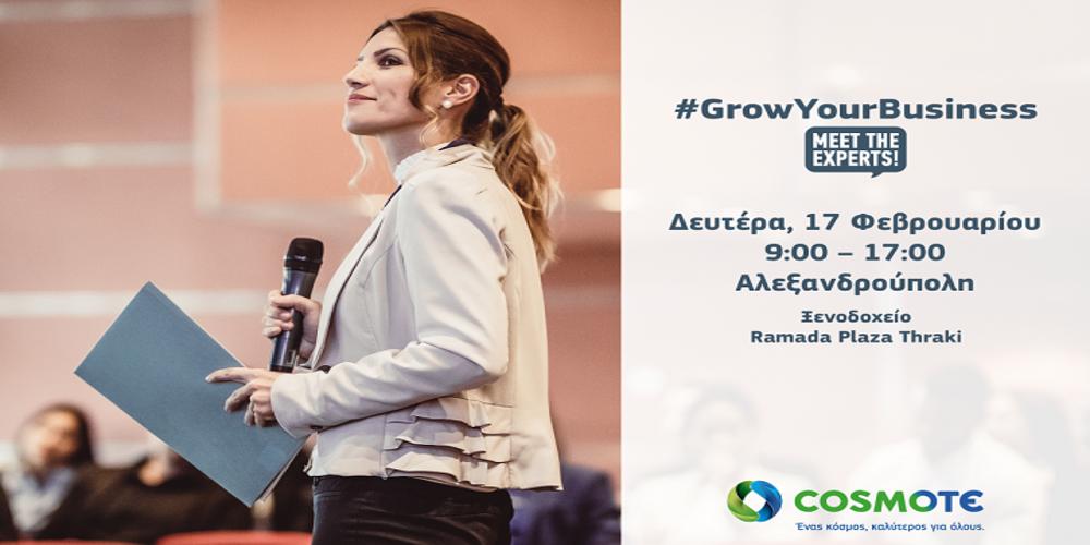 Η Αλεξανδρούποληπρώτος σταθμόςτου#GrowYourBusiness–MeetΤheExpertsγια το 2020