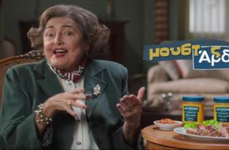 """Ο ποταμός Άρδας """"πρωταγωνιστεί"""" στην διαφήμιση μουστάρδας της Hellmann's (Video)"""
