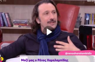 """Ρένος Χαραλαμπίδης: """"Είμαι από τον Έβρο. Από την Αυτοκρατορία. Απ' το Βυζάντιο"""" (ΒΙΝΤΕΟ)"""