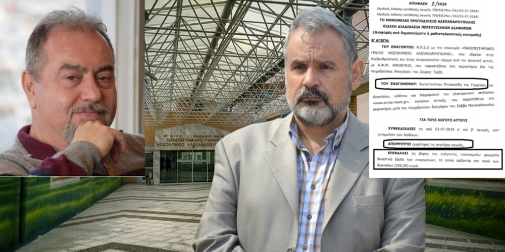 Πανηγυρική δικαστική δικαίωση του Κ.Πιτιακούδη – Απορρίφθηκε η αγωγή του Νοσοκομείου Αλεξανδρούπολης – Απόφαση-χαστούκι για τον Δ.Αδαμίδη