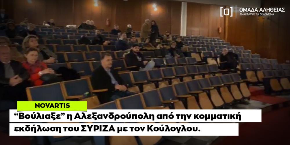Ρεζίλι πανελλαδικά: Τρεις και ο… Κούλογλου στην εκδήλωση του ΣΥΡΙΖΑ Έβρου στην Αλεξανδρούπολη – Γελάνε όλοι