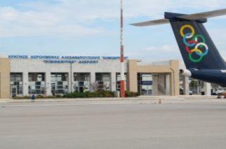 Η Fraport θέλει να πάρει το Αεροδρόμιο της Αλεξανδρούπολης