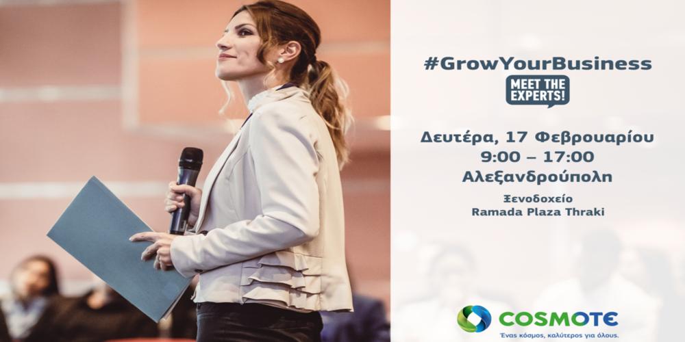 Αλεξανδρούπολη: Σήμερα η δωρεάν ημερίδα του #GrowYourBusiness – Meet Τhe Experts της Cosmote