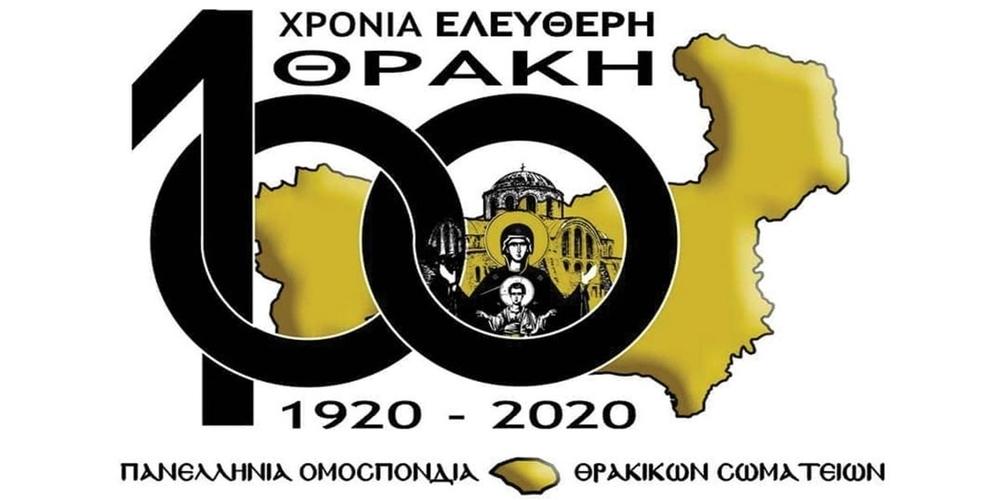 Κοπή Βασιλόπιτας της Πανελλήνιας Ομοσπονδίας Θρακικών Σωματείων