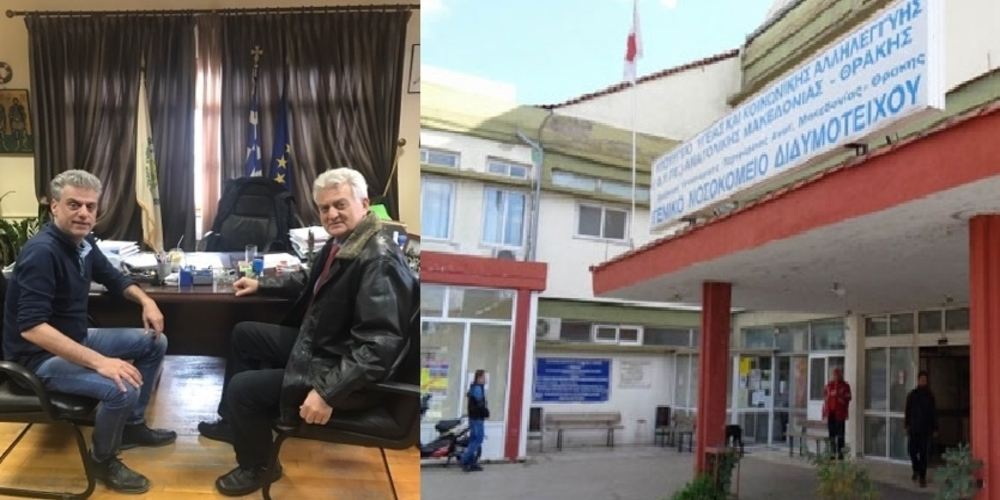 Ορεστιάδα: Συνάντηση του δημάρχου Βασίλη Μαυρίδη, με το Διοικητή του Νοσοκομείου Διδυμοτείχου Χρήστο Καπετανίδη