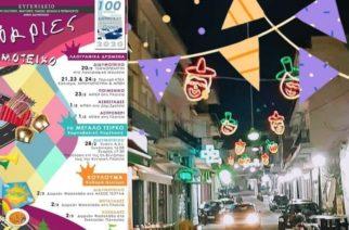 Ξεκίνησαν οι Απόκριες και οι καρναβαλικές εκδηλώσεις στον δήμο Διδυμοτείχου