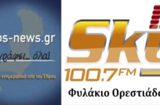 """Το ραδιοφωνικό, διαφημιστικό σποτ του Evros-news.gr, που ξεκίνησε να """"παίζει"""" – Ακούστε το"""