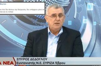 """ΣΥΡΙΖΑ Έβρου: Βγήκαν τα… μαχαίρια για τη διεύρυνση – Δέδογλου: """"Κάποιοι ντόπιοι σύντροφοι δεν την θέλουν"""""""