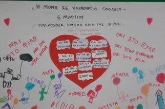 Διδυμότειχο: Εκδήλωση κατά της σχολικής βίας και εκφοβισμού