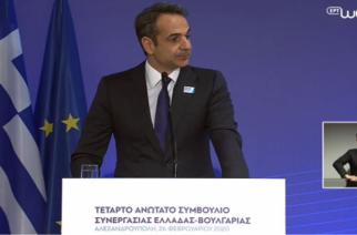 Αλεξανδρούπολη Live: Κοινές δηλώσεις των Πρωθυπουργών Ελλάδας και Βουλγαρίας αυτή την στιγμή