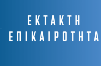 Κορωνοϊός: Ματαιώνονται οι εκδηλώσεις για το καρναβάλι σε όλη την Ελλάδα με απόφαση Κικίλια