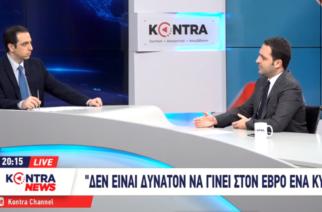 """Δερμεντζόπουλος: """"Ο Έβρος είναι πύλη εισόδου, δεν μπορεί να δημιουργηθεί κέντρο κράτησης ΚΥΤ"""""""