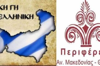 Παρουσιάζει λογότυπο και βίντεο για τα 100 χρόνια απελευθέρωσης-ενσωμάτωσης της Θράκης η Περιφέρεια ΑΜ-Θ
