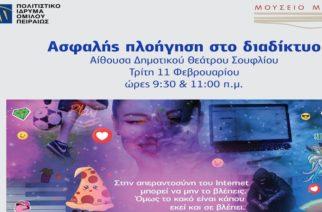 Σουφλί: Ενημερωτική ημερίδα«Ασφαλής Πλοήγηση στο Διαδίκτυο»