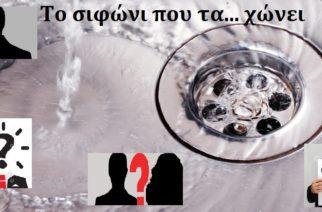 """Έρχεται στο Evros-news.gr η νέα στήλη: """"Το σιφώνι που τα… χώνει""""…"""