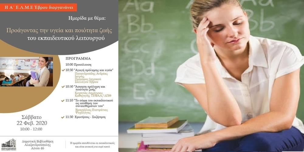 Αλεξανδρούπολη: Ημερίδα με θέμα «Προάγοντας την υγεία και ποιότητα ζωής του εκπαιδευτικού λειτουργού»