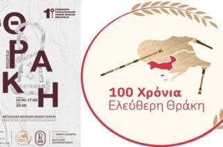 """Το """"1ο σεμινάριο παραδοσιακών χορών της Θράκης"""" διοργανώνει ο Θρακικός Σύλλογος Μπίλεφελντ"""