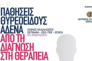 """Αλεξανδρούπολη: Ημερίδα με θέμα """"Παθήσεις θυρεοειδούς αδένα. Από τη διάγνωση στη θεραπεία"""""""