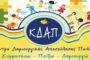 Μόνιμες δομές ΚΔΑΠ και ΚΔΑΠ ΑμεΑ ζητάει η Ένωση Γονέων και Κηδεμόνων Διδυμοτείχου και περιχώρων