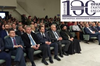 Παρουσιάστηκαν λογότυπο και εκδηλώσεις της Περιφέρειας ΑΜΘ για την 100η Επέτειο απελευθέρωσης και ενσωμάτωσης της Θράκης